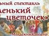 афиша Аленький цветочек.cdr