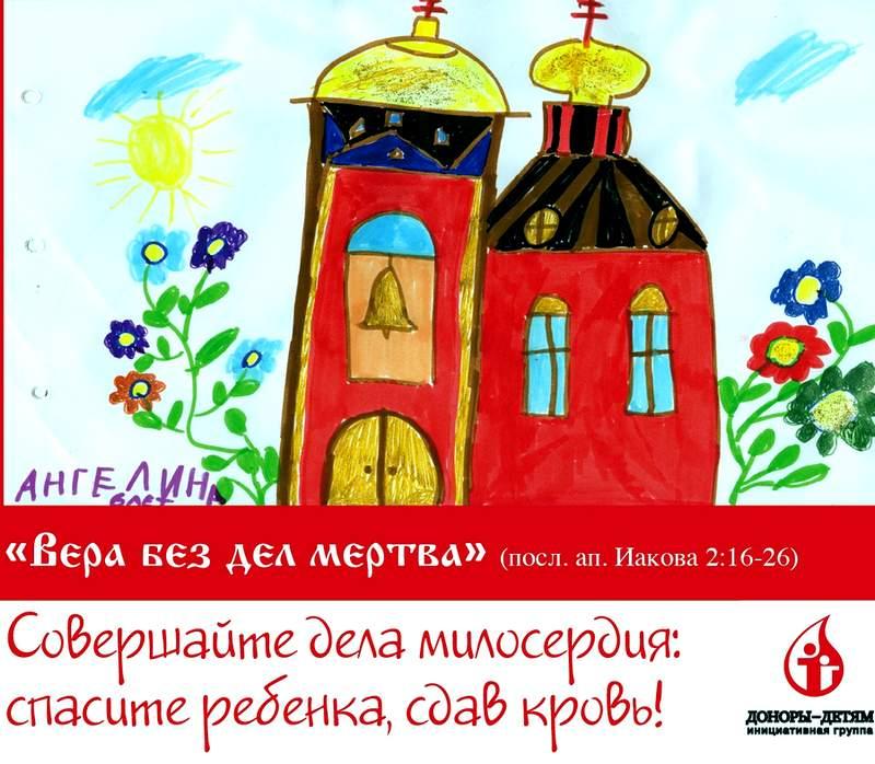 Donor_detyam