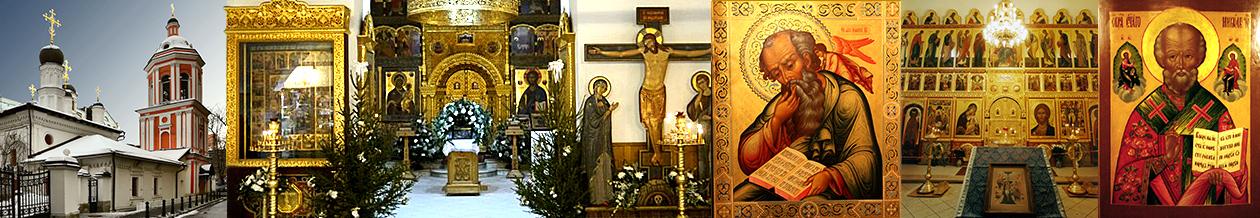Храм святого апостола и евангелиста Иоанна Богослова на Бронной