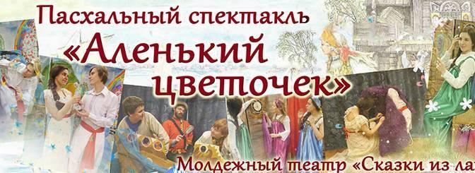 афиша-Аленький-цветочек.cdr