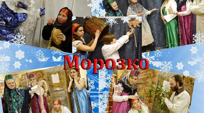 Анонс. 15 января состоится спектакль Морозко