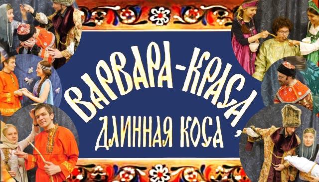 """Пасхальный спектакль """"Варвара-краса, длинная коса""""."""